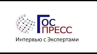 #3 Интервью - Макаренко О.В. (ГЧП)