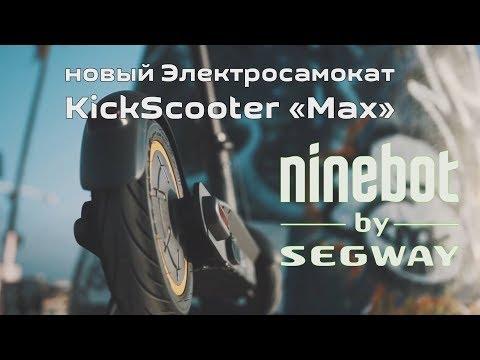 ЭлектроCамокат KickScooter MAX от NineBot и Segway