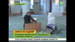 В Азербайджане реклама магов и экстрасенсов попадет под запрет...02/14(В Азербайджане услуги ясновидящих и гадалок станут запретными. С такой инициативой выступил депутат парла..., 2014-02-17T09:47:22.000Z)