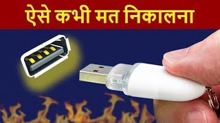 Never Remove USB Devices Directly | How To Eject USB Drives Safely in HINDI | Fix Corrupted USB