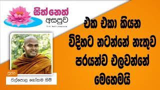 Sith Neth Asapuwa - Dharma Deshana