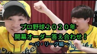 2020プロ野球開幕オーダー答え合わせ【パ・リーグ編】