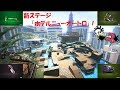 豪華なホテルへ! Splatoon2(スプラトゥーン2)実況!(ナワバリ55)