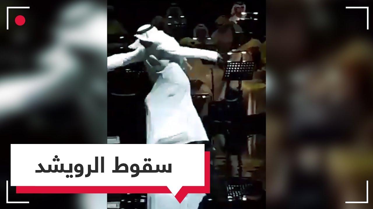 سقوط عبد الله الرويشد على خشبة المسرح | RT Play