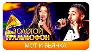Мот и Бьянка - Абсолютно всё (Live, 2016)