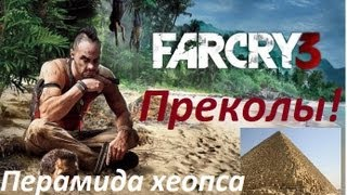 Прикол в Far Cry 3(Смотреть всем)  Пирамида хеопса
