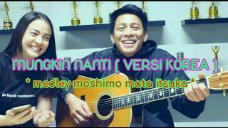 Download Ariel Noah Ft Laissti - Mungkin Nanti ( Versi Korea ) - Medley Moshimo Mata Itsuka Mp3