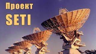 Пошук позаземного розуму. Чому програма SETI не дала результат?