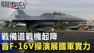 「戰備道」戰機起降! 首次F-16V空中操演展現國軍「硬實力」!! 關鍵時刻20190528-6黃世聰