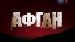 Памяти павших в Афганской войне