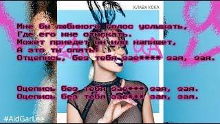 🆎 Клава Кока - Зая [Хит+Текст]2019