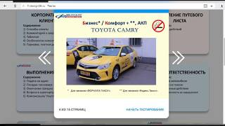 ИЗНУТРИ 4: Работа в Формуле такси #2