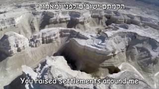 כה אמרה מצדה Thus spoke Masada