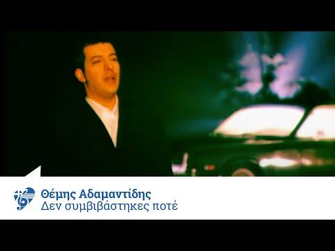 Θέμης Αδαμαντίδης - Δε συμβιβάστηκες ποτέ - Official Video Clip
