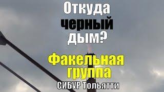 """Факельная группа """"Сибур Тольятти"""". Почему идет черный дым из труб?"""