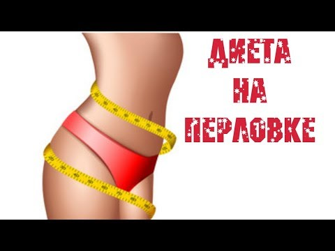 ✅Быстро похудеть ✌Поможет перловка ✋ Диета на 7 дней