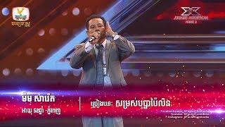 ស្រលាញ់សិ្បៈ តែប្រពន្ធឲ្យធ្វើគ្រូបង្រៀន :D - X Factor Cambodia - Judge Audition - Week 2