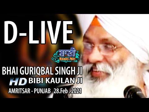 D-Live-Bhai-Guriqbal-Singh-Ji-Bibi-Kaulan-Ji-From-Amritsar-Punjab-28-Feb-2021