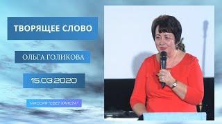видео: Творящее Слово. Начало конца. Ольга Голикова. 15 марта 2020 года