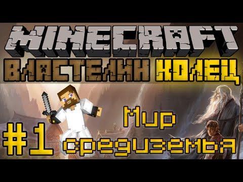 Minecraft Властелин Колец #1 - Мир средиземья
