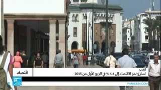 تسارع نمو الاقتصاد في المغرب