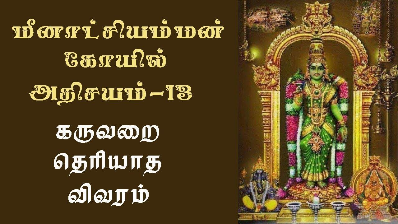 மீனாட்சி அம்மன் கோவில் அதிசயங்கள் 13   கோயில் கருவறை   Aanmiga Arputham
