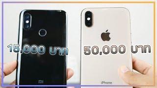 รีวิว-iphone-xs-vs-mi8-15,000-vs-50,000-ต่างกันขนาดไหน