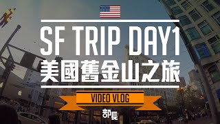 【Bujo Vlog|San Francisco Day1】啟程|抵達舊金山|Union Square