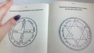 Раритетная книга. Практическая Магия.