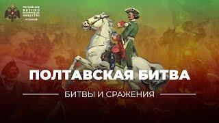 Тест «Битвы и сражения: Полтавская битва»