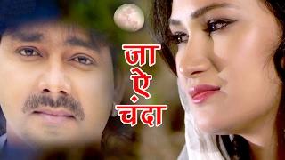 भोजपुरी का सबसे बड़ा दर्दे दिल गीत - जा ऐ चन्दा - Pawan Singh - Bhojpuri Superhit Songs