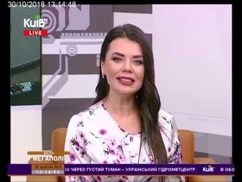 Телеканал Київ: 30.10.18 День у мегаполісі