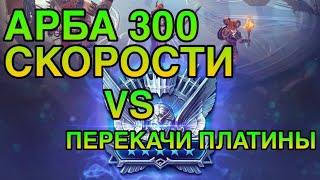 ГОНЧАЯ VS ТОПЫ ПЛАТИНЫ. Raid shadow legends