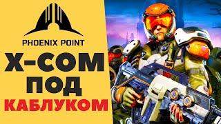 Phoenix Point #1 Rendered. Phoenix Point прохождение на русском 2019. Пошаговые стратегии типа Xcom.