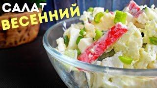 Весенний салат с пекинской капустой, крабовыми палочками и сыром,  с майонезом и сметаной