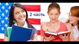 Бесплатные курсы английского языка в Сан-Диего США ESL