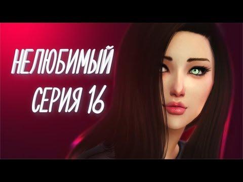 Сериал The Sims 4 Нелюбимый  Серия 16