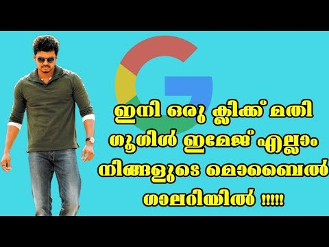 google image download in just one click malayalam 1000% working