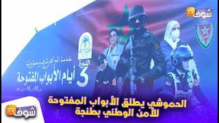 """الحموشي يطلق الأبواب المفتوحة للأمن الوطني بطنجة تحت شعار """"خدمة المواطن شرف و مسؤولية''"""
