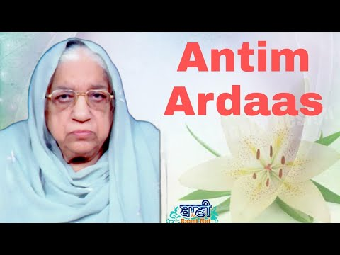Live-Now-Antim-Ardaas-Sdn-Gurnam-Kaur-Ji-West-Patel-Nagar-18-July-2021
