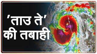 Cyclone Tauktae: गुजरात से कितनी दूर ताउ ते? | Landfall | Gujarat | Speed | Super Cyclone | Latest