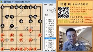 许银川15日直播讲棋、对弈完整版
