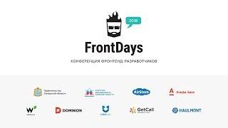 """Илья Якямсев """"Эффективность не работает"""", конференция FrontDays 2018"""