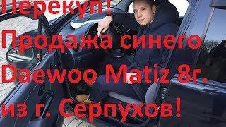 видео Покупка авто с пробегом серпухов