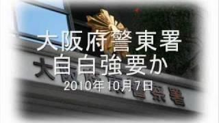 落とし物の財布を横領した疑いで、大阪府東警察署の警部補から任意聴取...