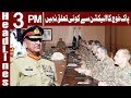 Army Do Not Have Any Link With Elections: GHQ | Headlines 3 PM | 19 July 2018 | Express News