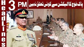 Army Do Not Have Any Link With Elections: GHQ   Headlines 3 PM   19 July 2018   Express News