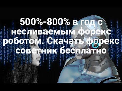 500%-800% в год с несливаемым форекс роботом. Скачать форекс советник бесплатно