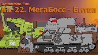 КВ-22 МегаБосс Эпическая Битва Мультики про Танки