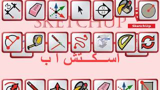 درس رقم 2 شرح واجهة البرنامج سكتش اب Sketchup Interface Youtube